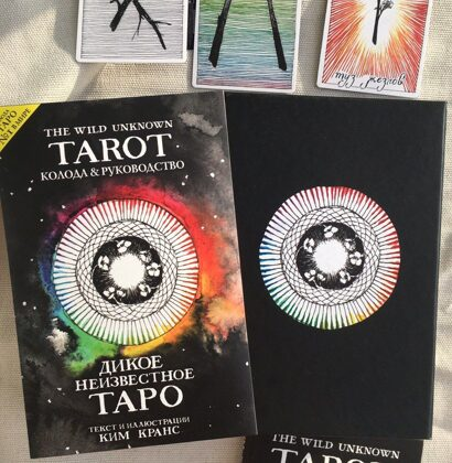 Дикое Неизвестное Таро (Wild Unknown Tarot)