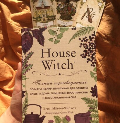 House Witch (на русском)